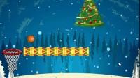 圣诞节投篮第10关