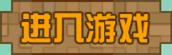 hv599手机版,m.hv599.com鸿运国际手机版,鸿运国际最新网址_迷你世界