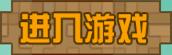 hv599手机版_迷你世界